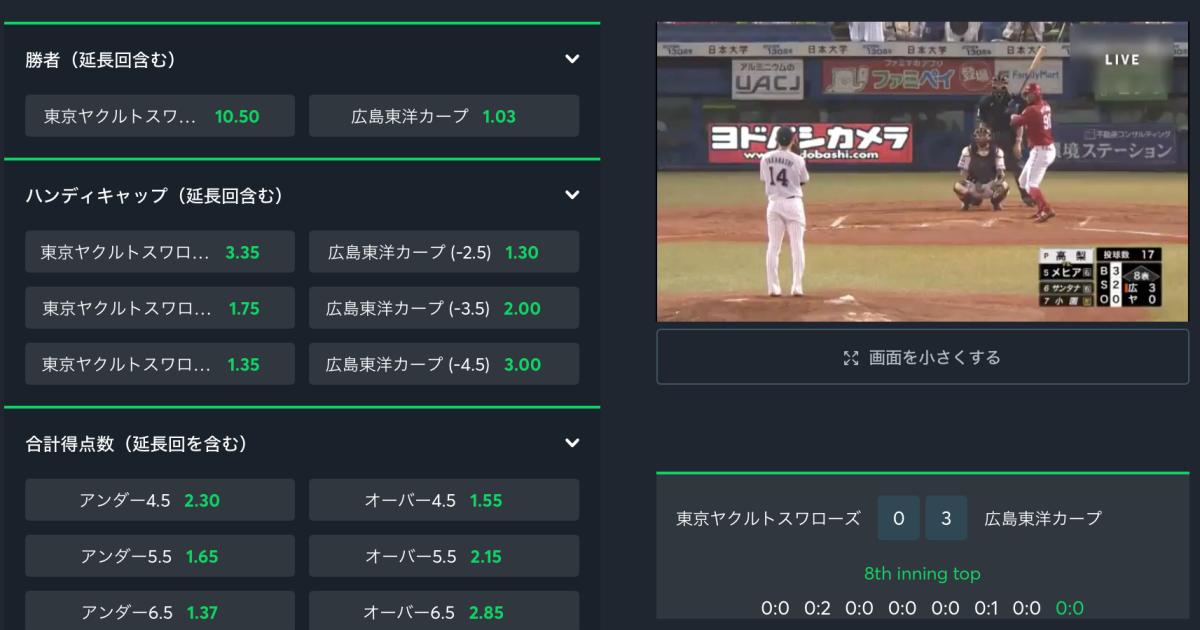 広島対ヤクルト・ブックメーカー生中継・ライブストリーミング・sportsbetio