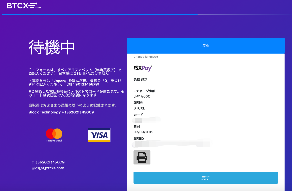 sportsbetio入金方法・クレジットカードビットコイン購入方法8