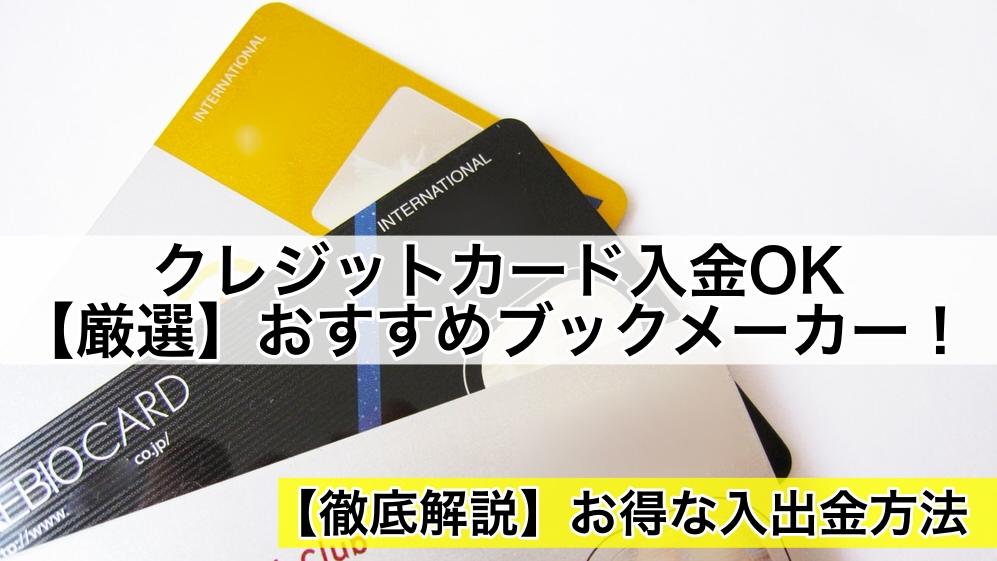 【厳選】クレジットカード入金OKなブックメーカー(VISA,マスターカード)