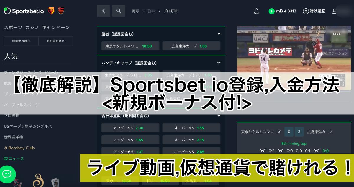 Sportsbet io登録,入金方法解説生中継ライブ動画,仮想通貨で賭けれるブックメーカー