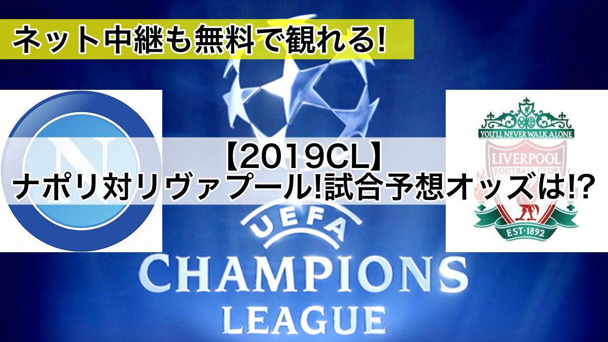 【2019CL】ナポリ対リヴァプール!試合予想オッズ&ネット生中継無料視聴方法!