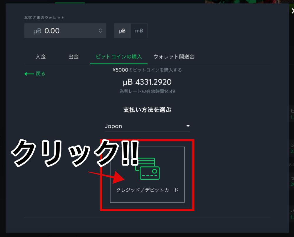 sportsbetio入金方法・クレジットカードビットコイン購入方法2