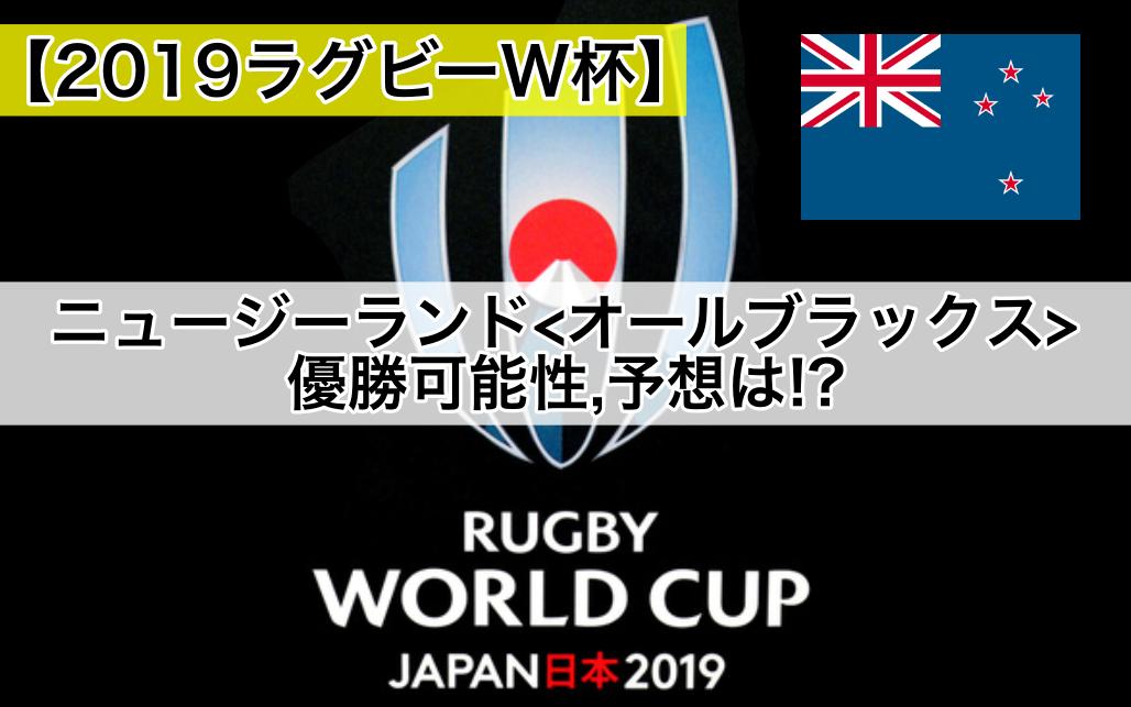 【2019ラグビーW杯】ニュージーランド:オールブラックス優勝可能性,予想は!?