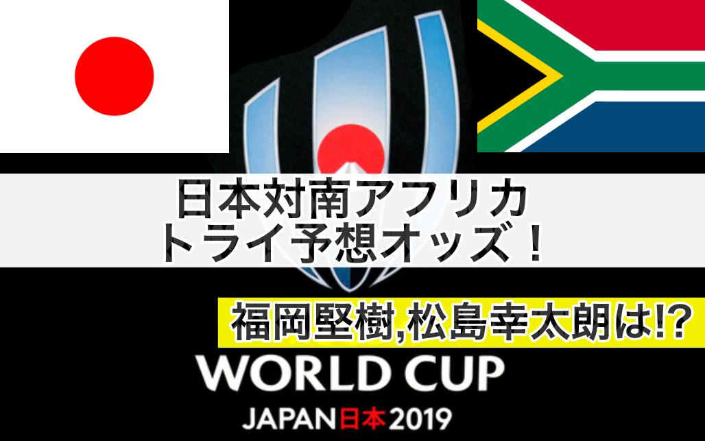 【ラグビーW杯2019】日本代表対南アフリカトライ予想オッズ!福岡堅樹,松島幸太朗は!?