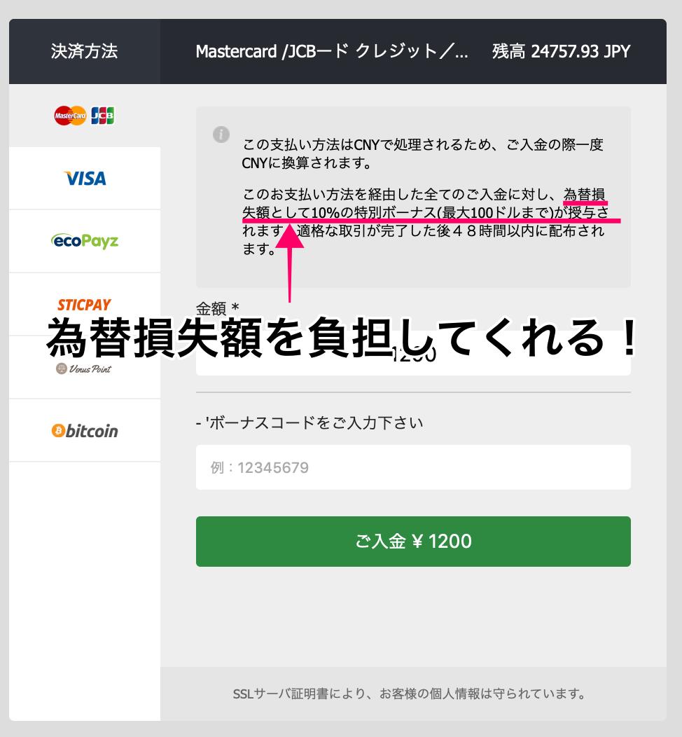 10bet Japanのオススメ理由・為替損失額を負担してくれる