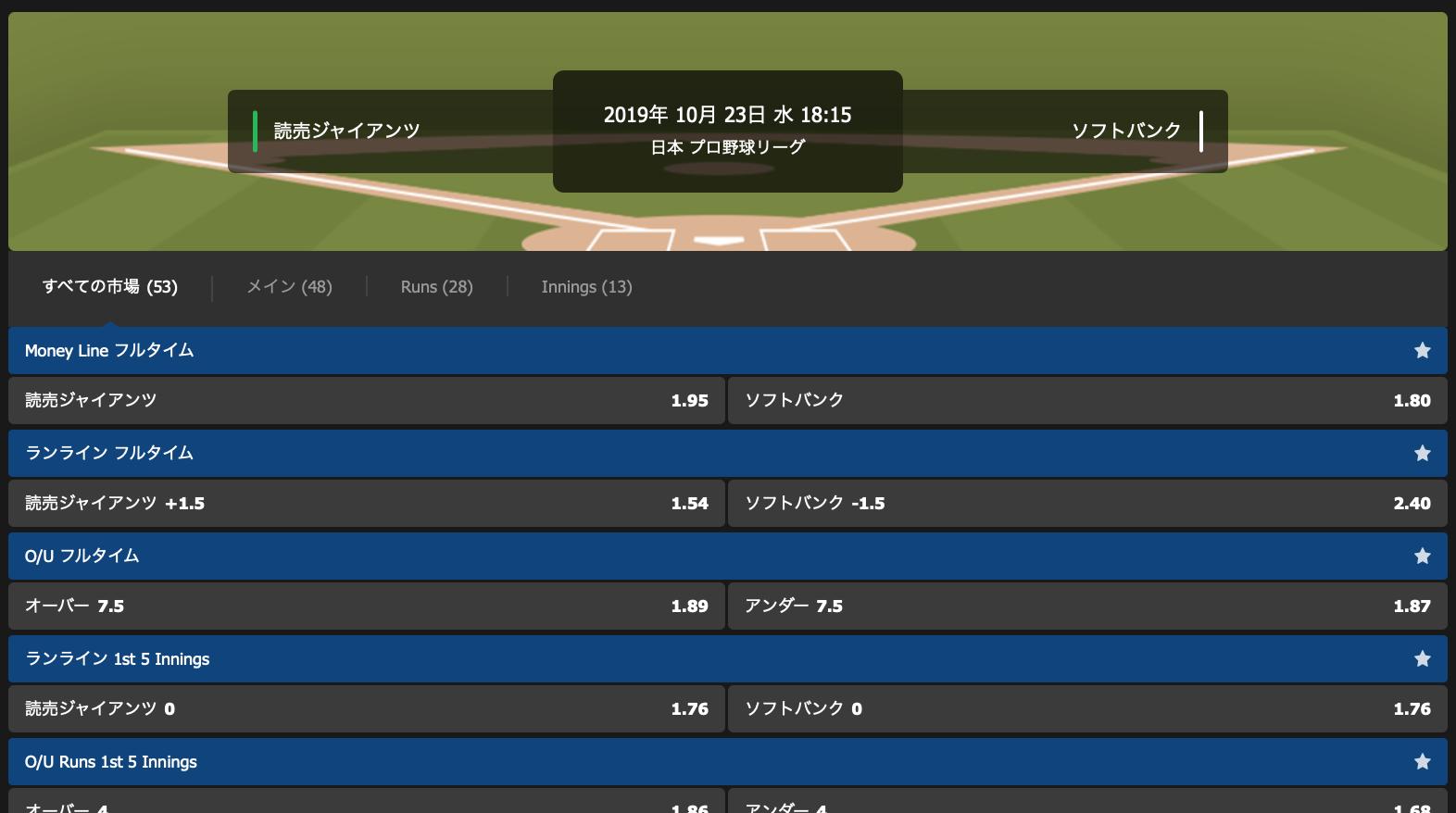 2019日本シリーズ巨人対ソフトバンク第4戦試合前予想オッズ