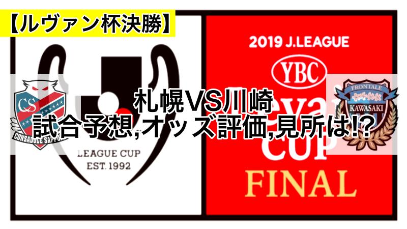 【ルヴァン杯決勝】川崎対札幌 試合予想オッズ評価,見所は!?