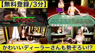 オンラインカジノ・可愛いい女性ディーラーさん