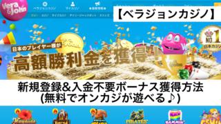 【ベラジョンカジノ】新規登録&入金不要ボーナス獲得方法(無料でオンカジが遊べる♪)