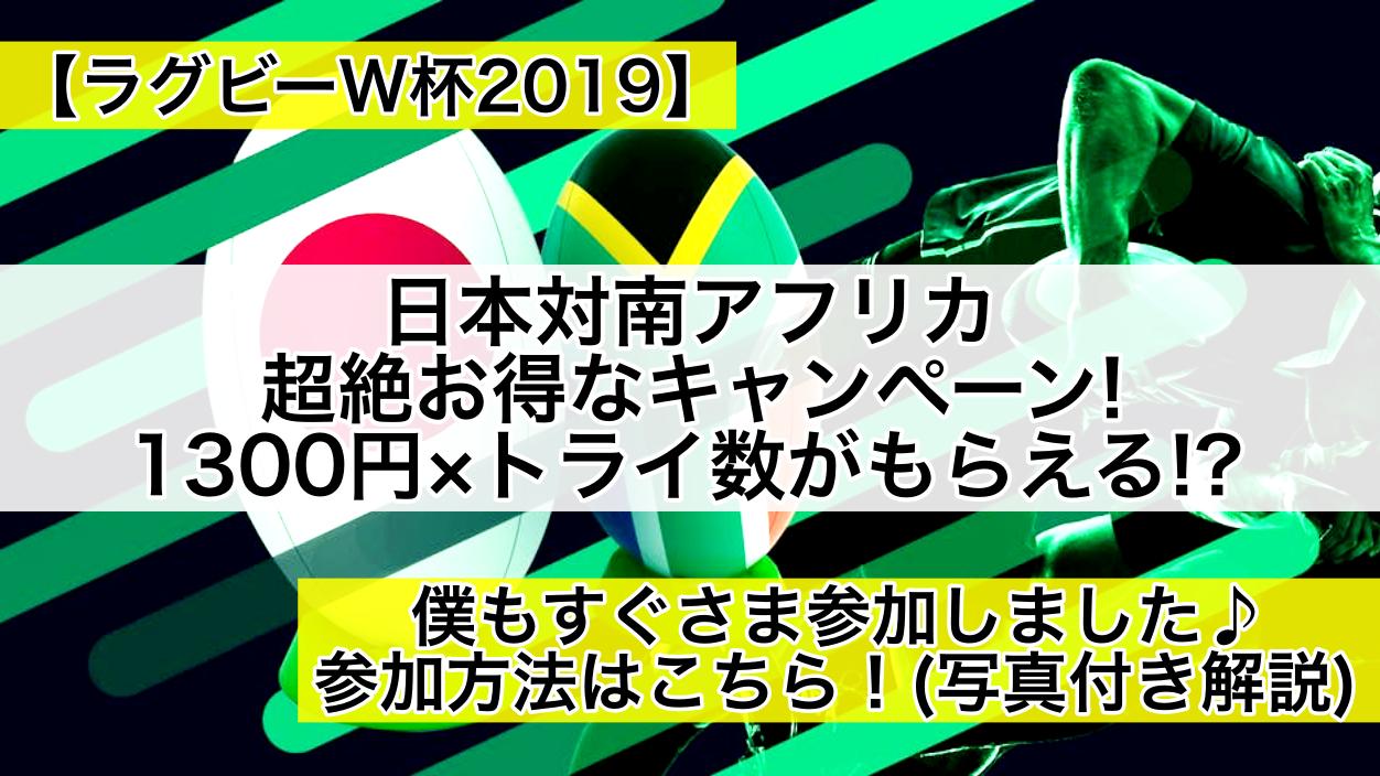 【ラグビーW杯】日本対南アフリカで超絶お得なキャンペーン!1300円×トライ数がもらえる!?