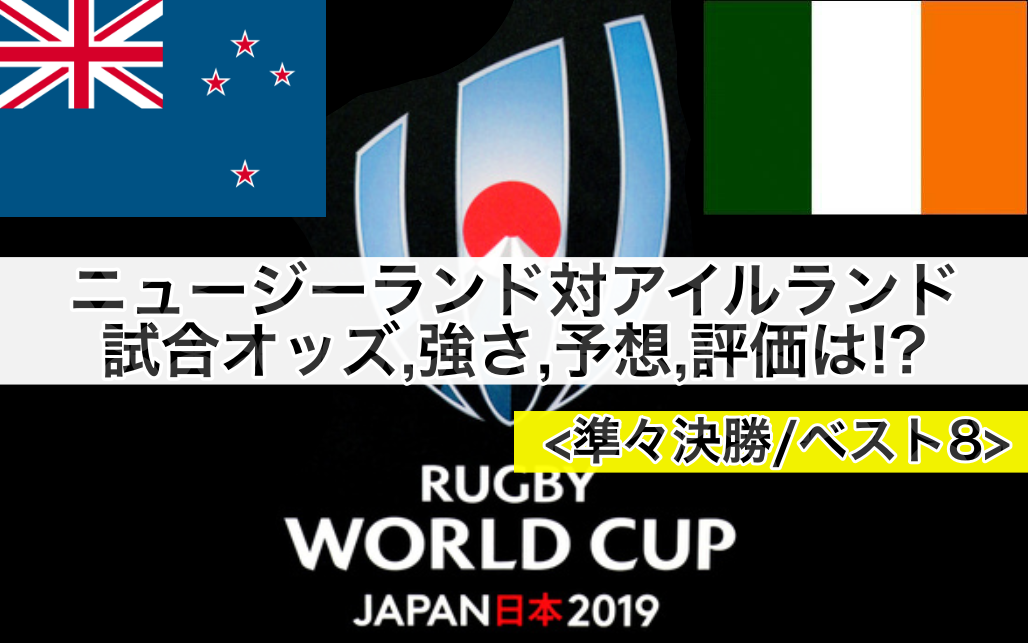 【ラグビーW杯2019】ニュージーランド対アイルランド試合予想オッズ,強さ,ランキング評価は!?