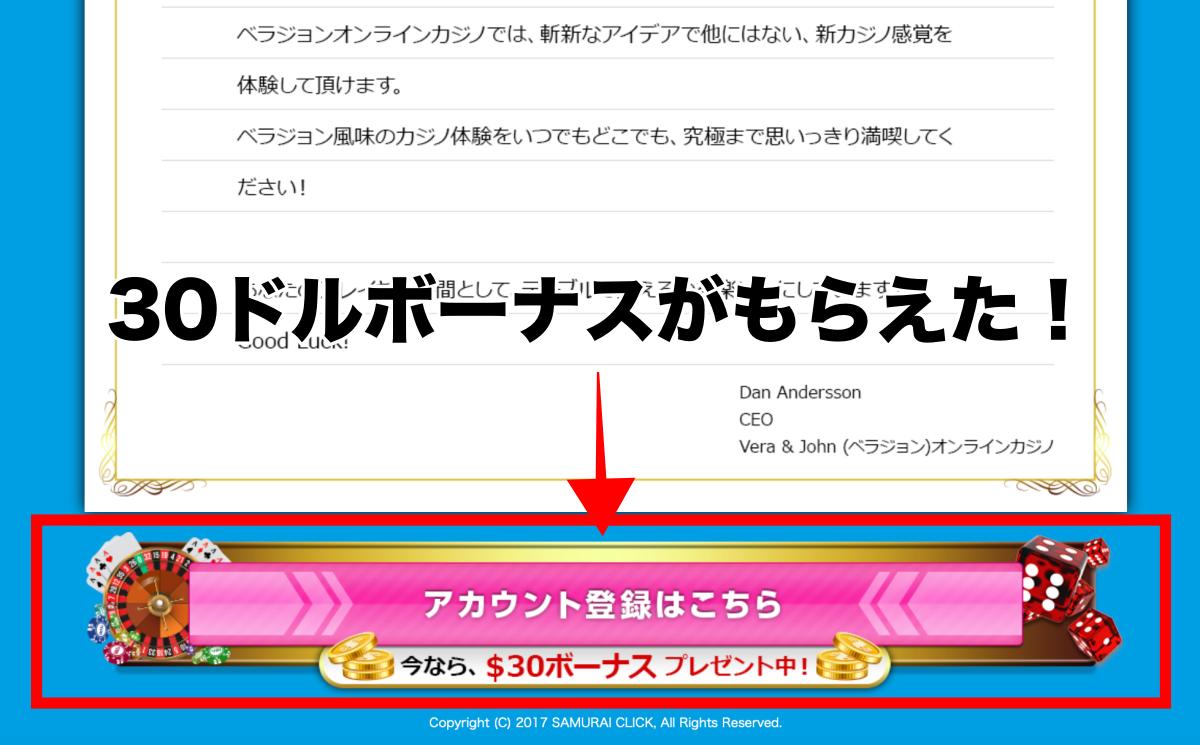 ベラジョンカジノ登録&入金不要無料ボーナス獲得・初心者向けオンラインカジノ