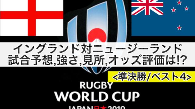 【ラグビーW杯2019】イングランド対ニュージーランド試合予想オッズ,強さ,見所,ランキング評価は!?