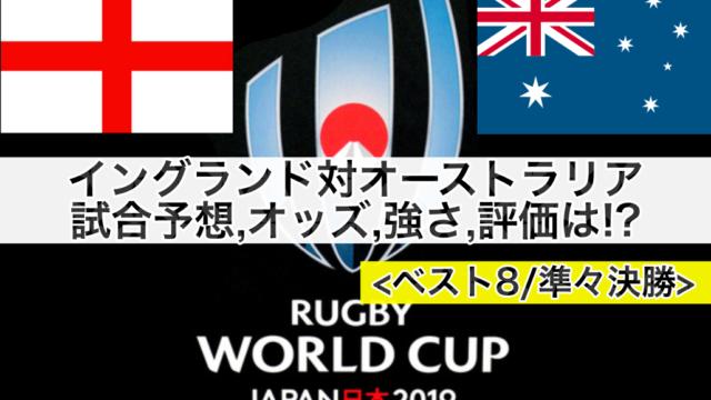 ラグビーW杯2019!イングランド対オーストラリア試合予想オッズ,強さ,ランキング評価は!?