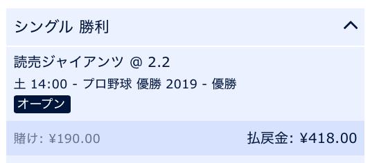 読売ジャイアンツが2019年日本シリーズ優勝と予想・ウィリアムヒル