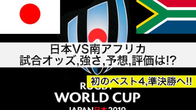 【ラグビーW杯2019】日本代表対南アフリカ試合予想オッズ,強さ,ランキング評価は!?ベスト4,準決勝へ