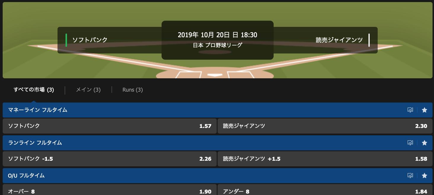 2019日本シリーズ第2戦・試合前オッズ評価