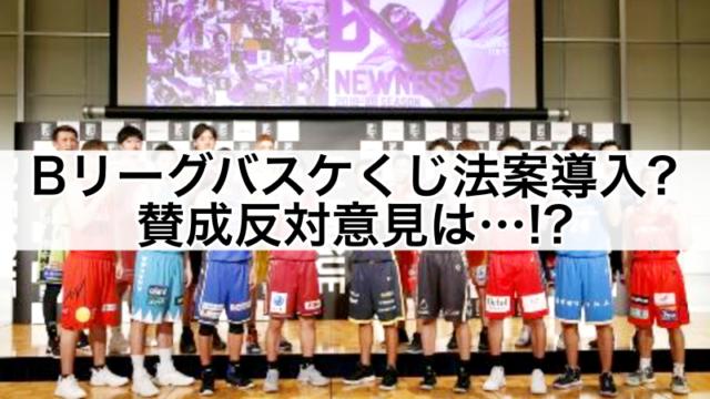 Bリーグバスケくじ(バスケットTOTO)法案?賛成反対意見は!?