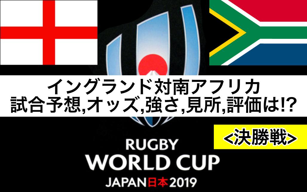 【ラグビーW杯2019決勝】イングランド対南アフリカ試合予想オッズ,強さ,見所,ランキング評価は!?