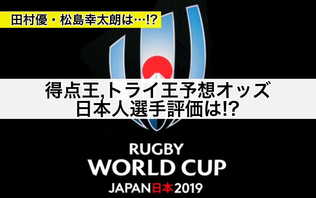 【2019ラグビー日本W杯】得点王,トライ王予想オッズ,日本人選手は!?