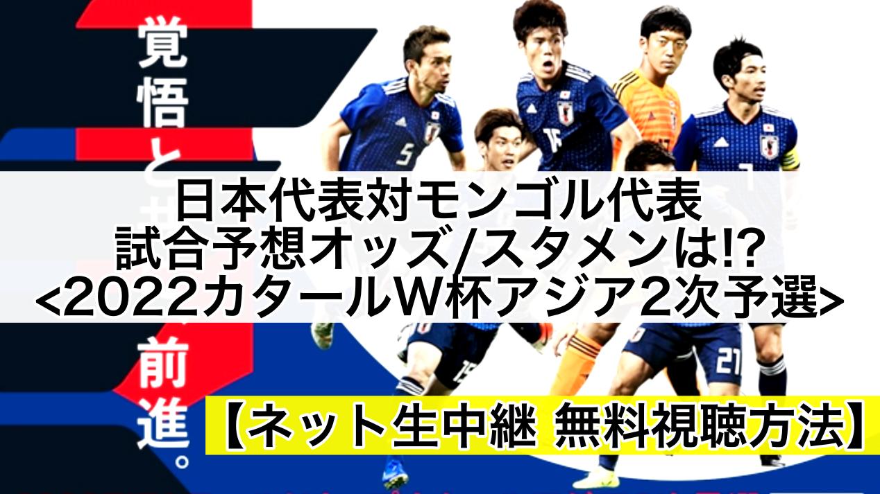 日本代表対モンゴル試合予想オッズ,ネット生中継無料視聴方法!