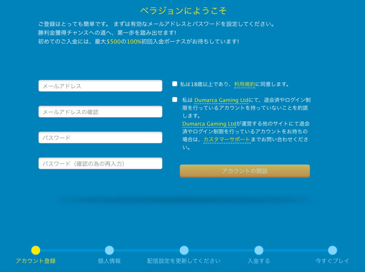 ベラジョンカジノ登録&入金不要無料ボーナス獲得方法・初心者向けオンラインカジノ