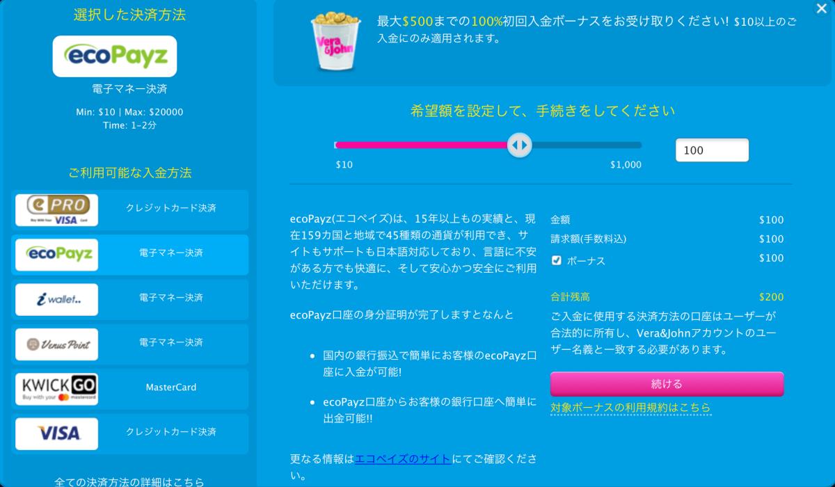 ベラジョンカジノ登録&初回入金ボーナス獲得方法・初心者向けオンラインカジノ