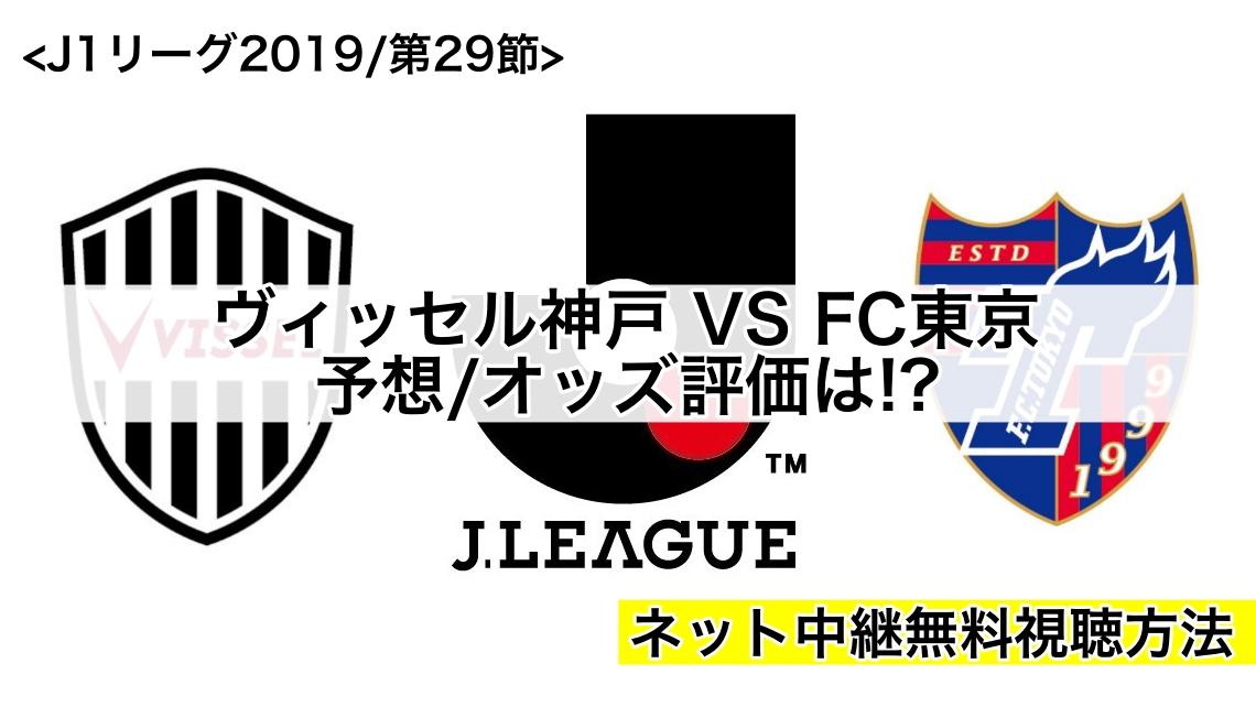 【J1リーグ予想:第29節】ヴィッセル神戸対FC東京 オッズ評価は!?ネット中継無料視聴方法は…