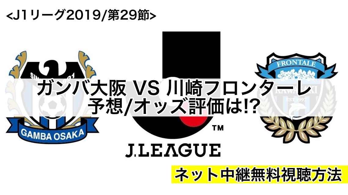 【J1リーグ予想:第29節】G大阪対川崎F オッズ評価は!?ネット中継無料視聴方法は…