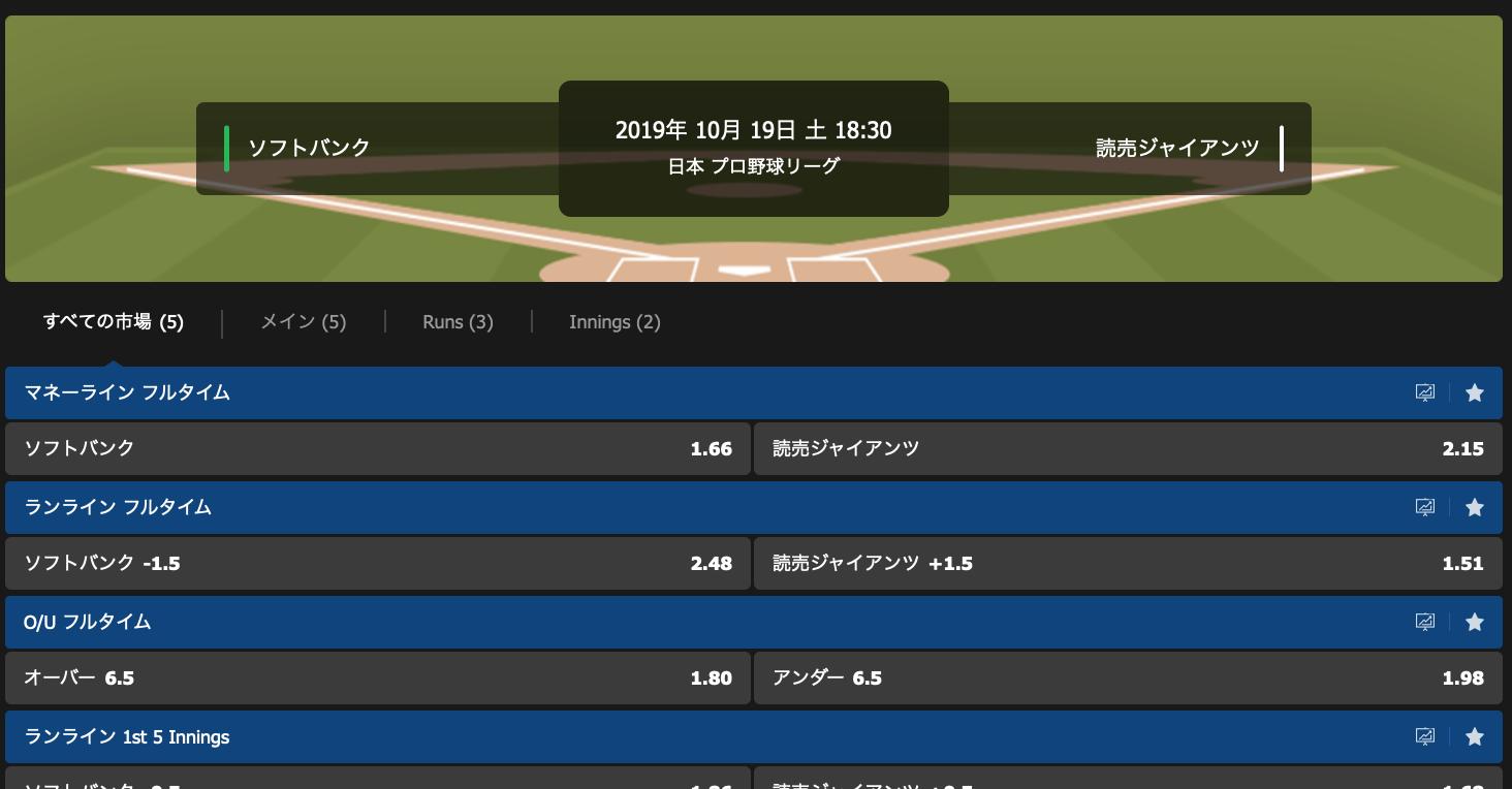 2019日本シリーズ第1戦予想オッズ・10bet Japan