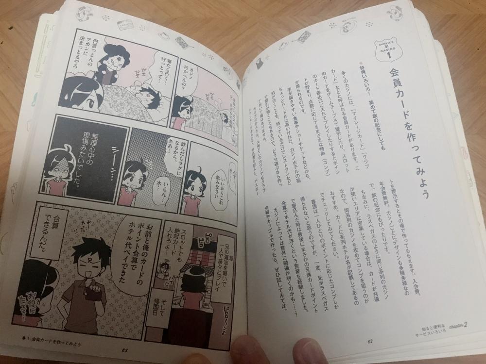 初心者にオススメのカジノ本「女子のカジノ旅行記・著 舟橋あい」6