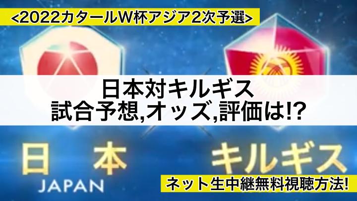 日本代表対キルギス試合予想オッズ,ネット生中継無料視聴方法!