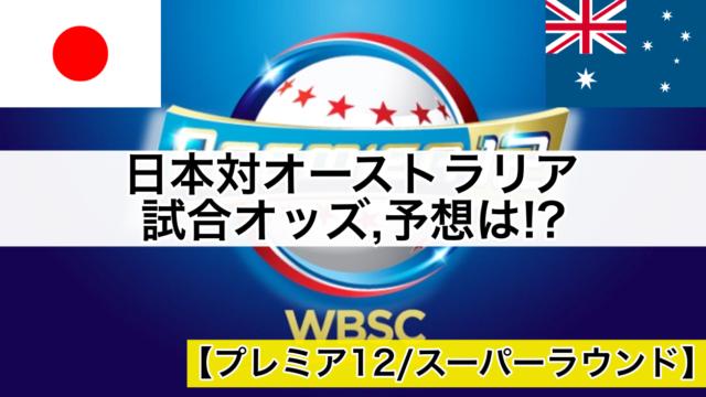 【プレミア12】日本代表対オーストラリア試合予想オッズは!?(侍ジャパン2019,スーパーラウンド)