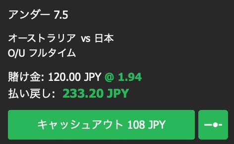 プレミア12 日本対オーストラリア・7.5点以下の決着