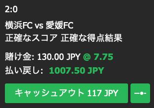 横浜FCが勝利&J1昇格すると予想