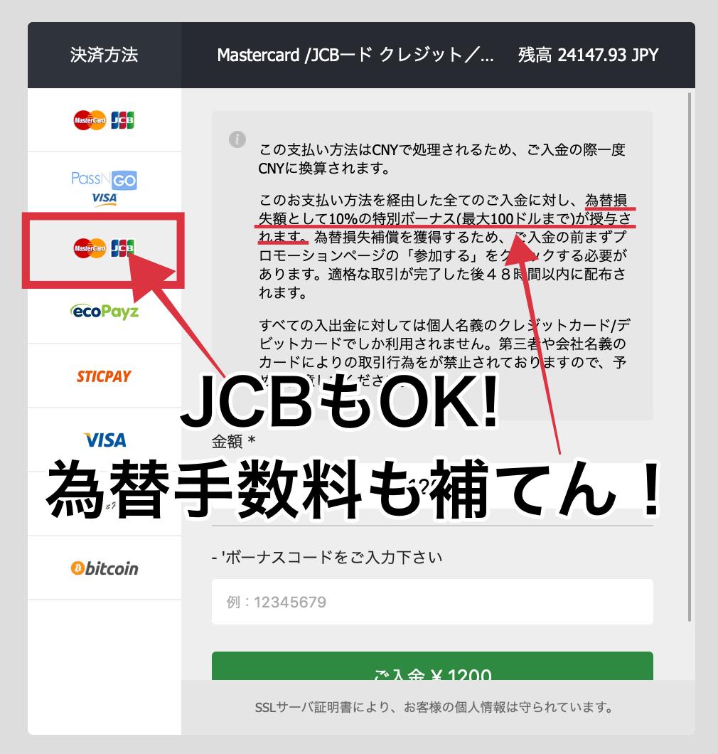 JCBカードでの入金が可能なブックメーカー10bet Japan