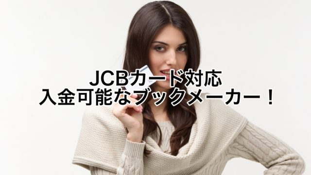 JCBカード対応,入金可能なブックメーカー!