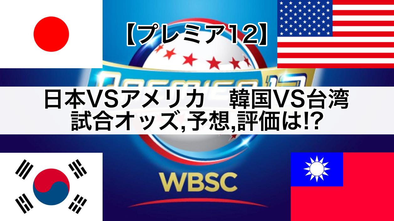 日本代表対アメリカ&韓国対台湾試合予想オッズ評価は!?