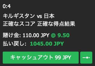 日本対キルギス・アジア2次予選