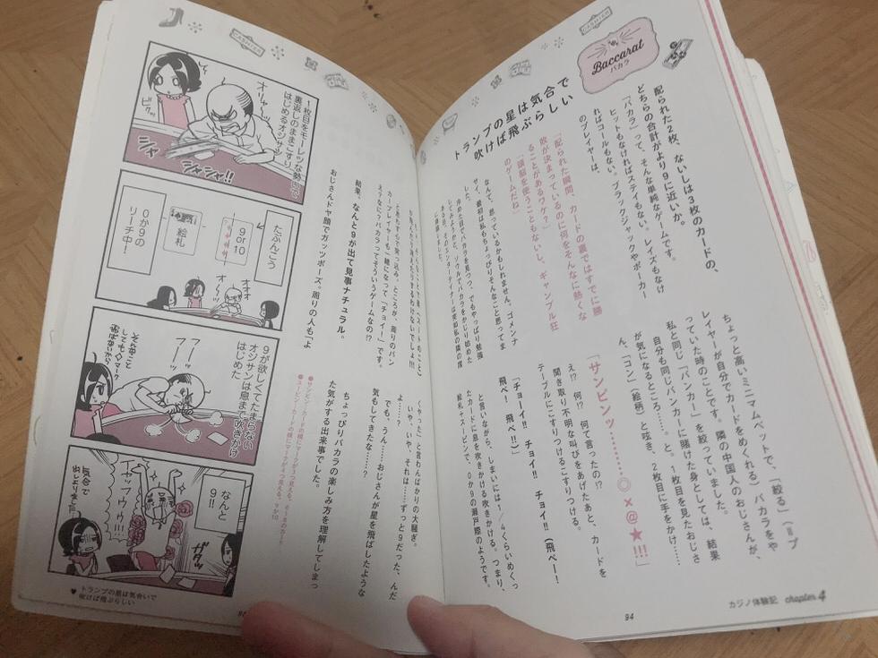 初心者にオススメのカジノ本「女子のカジノ旅行記・著 舟橋あい」8
