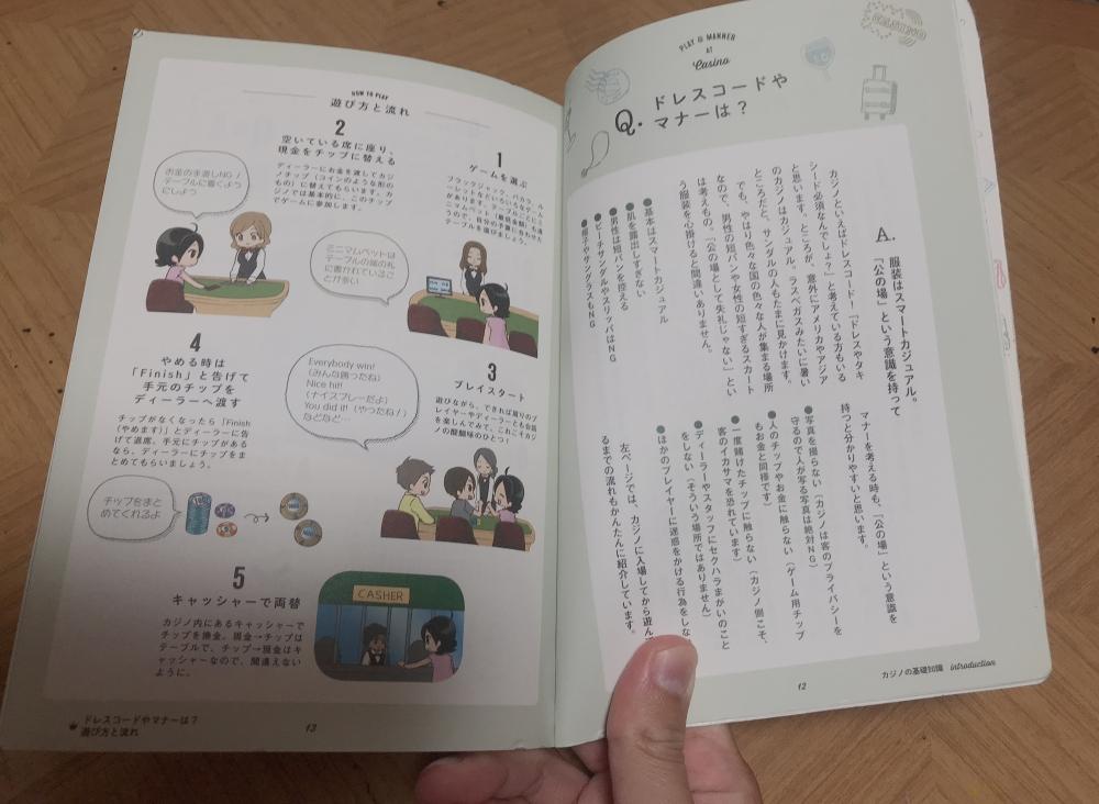 初心者にオススメのカジノ本「女子のカジノ旅行記・著 舟橋あい」3