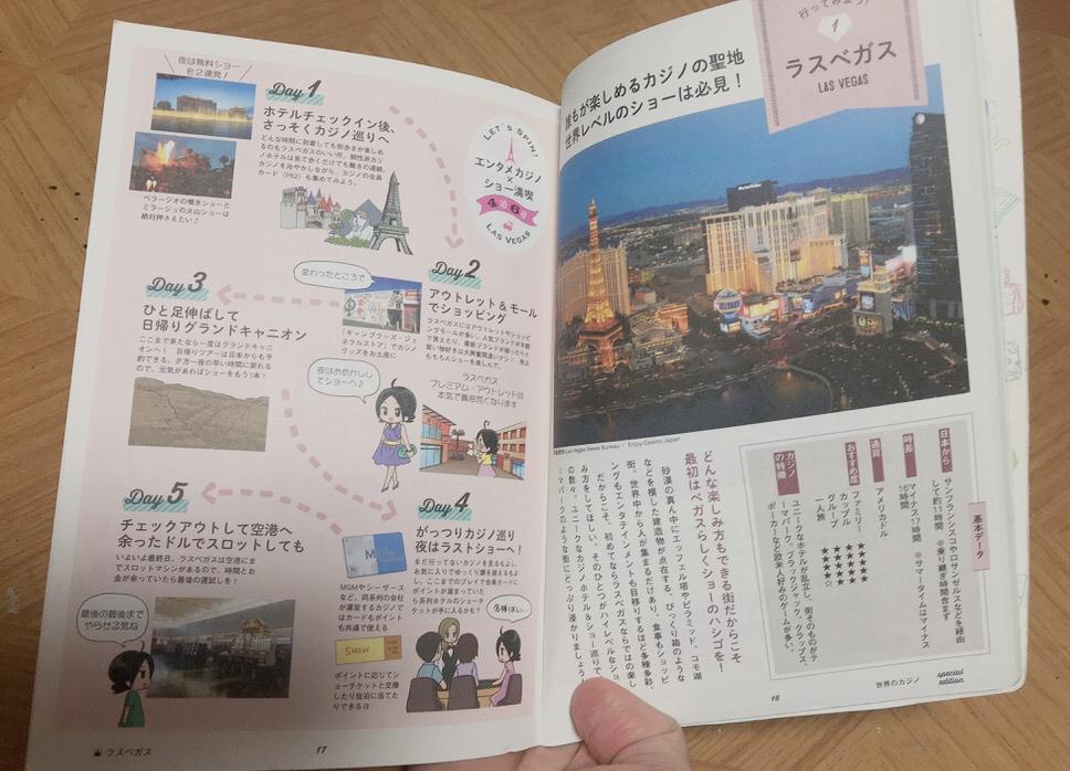 初心者にオススメのカジノ本「女子のカジノ旅行記・著 舟橋あい」4