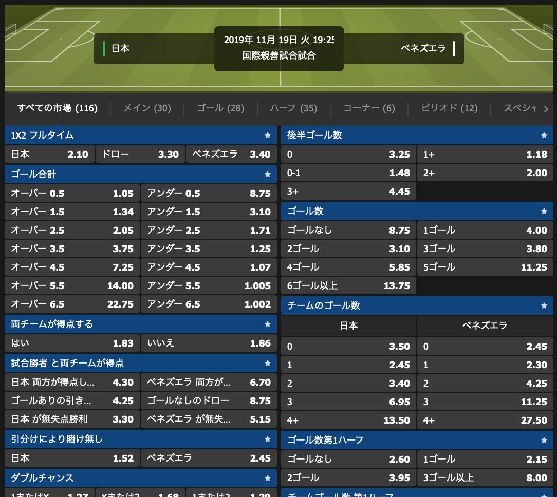 2019キリンチャレンジカップ ・日本対ベネズエラ
