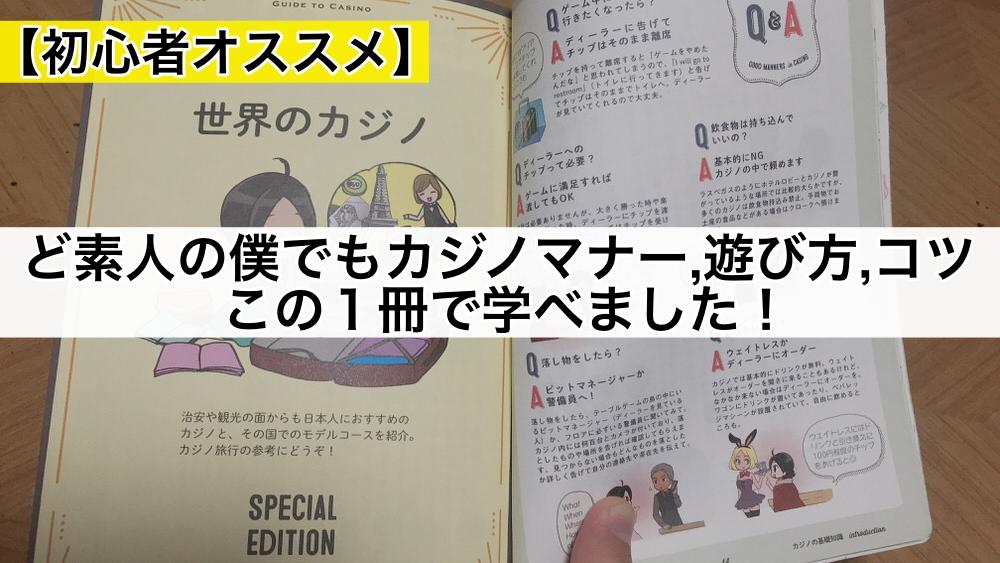 【初心者】オススメのカジノ本!ど素人の僕でもマナー,遊び方,コツこの1冊で学べました!