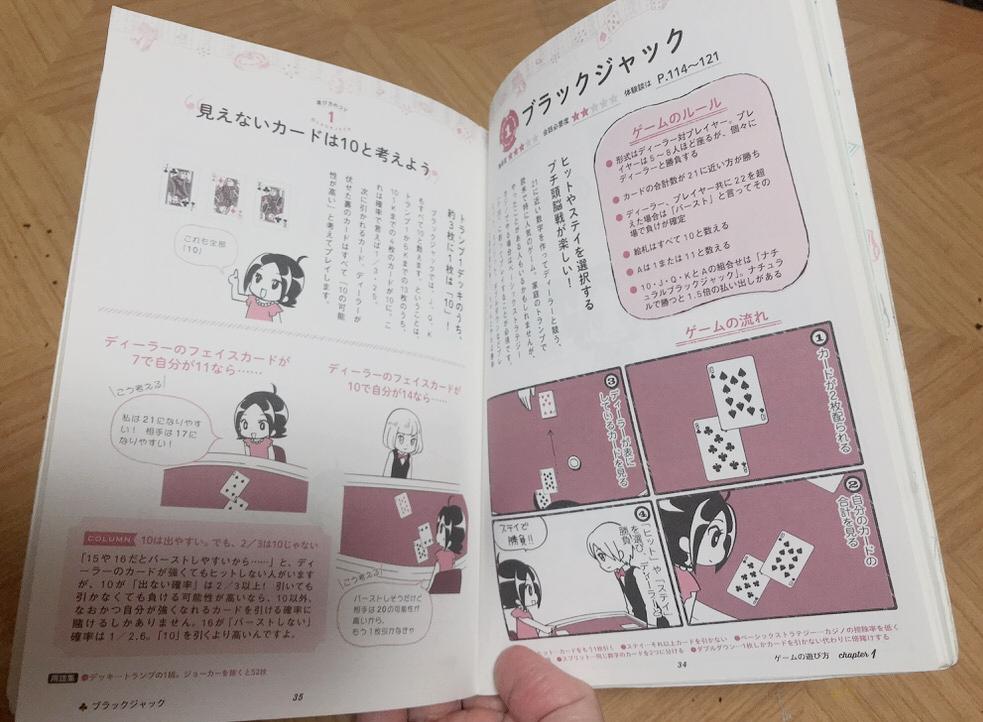 初心者にオススメのカジノ本「女子のカジノ旅行記・著 舟橋あい」5