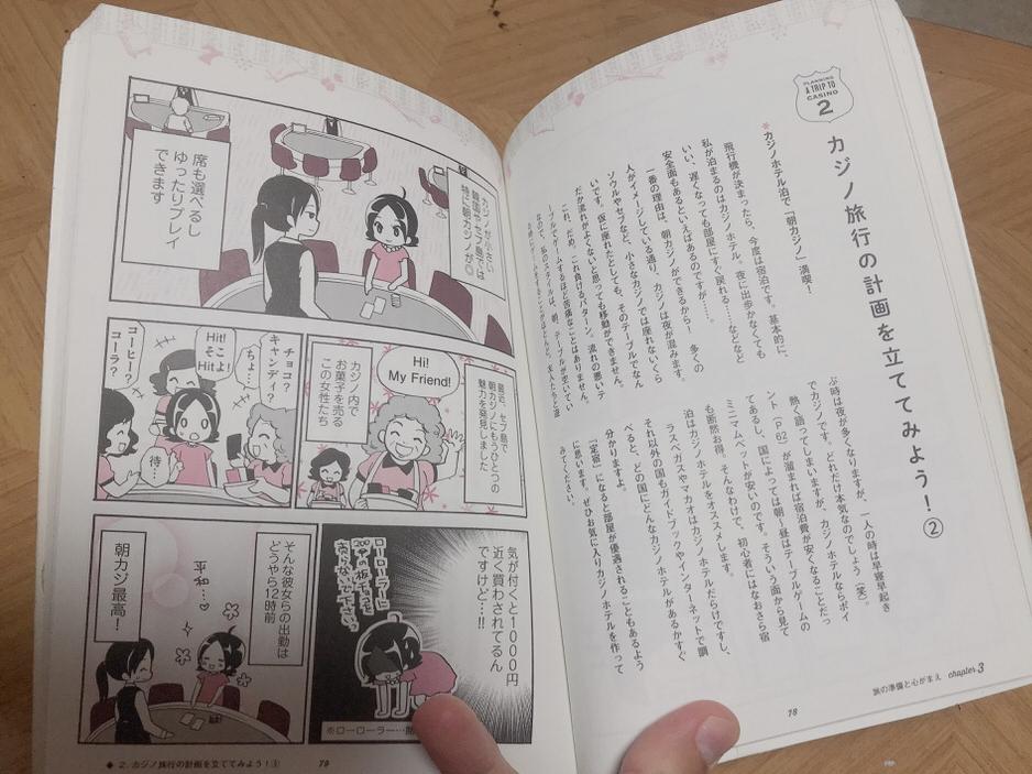 初心者にオススメのカジノ本「女子のカジノ旅行記・著 舟橋あい」7