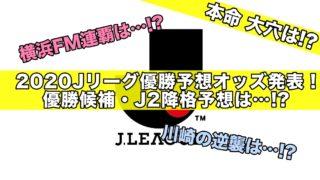 2020Jリーグ優勝予想オッズ発表!優勝候補・J2降格予想は…!?