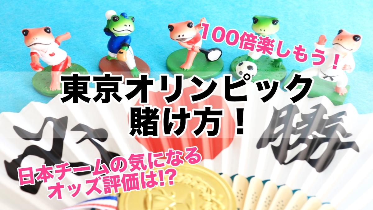 2020東京オリンピック賭け方!