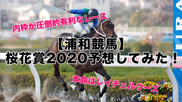 【浦和競馬】桜花賞2020予想!本命はレイチェルウーズから