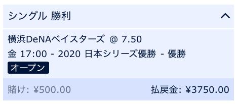 プロ野球2020優勝予想・横浜DeNAベイスターズ